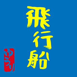 [Single] 優里 (Yuuri) – 飛行船 [FLAC + MP3 320 / WEB]