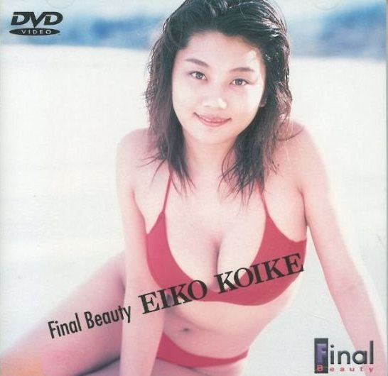 [DVDRIP] 小池栄子 [Eiko Koike] Final Beauty [BIBE-1335]