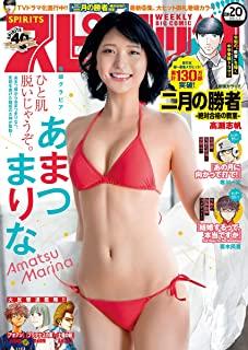 [雑誌] 週刊ビッグコミックスピリッツ 2021年20号