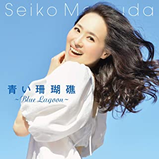 [Single] 松田聖子 (Seiko Matsuda) – 青い珊瑚礁 (Blue Lagoon) [FLAC 24bit + MP3 320 / WEB]