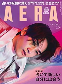 [雑誌] AERA アエラ 2021年04月12日号
