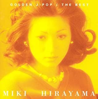 [Album] 平山三紀 (Miki Hirayama) – GOLDEN J-POP/THE BEST 平山三紀 [MP3 320 / WEB]