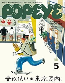 [雑誌] POPEYE (ポパイ) 2021年05月号
