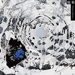 [Album] 緒方恵美 (Megumi Ogata) – 劇薬 -Dramatic Medicine- [FLAC + MP3 320 / WEB]