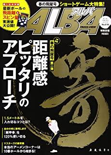 [雑誌] アルバトロス・ビュー No.818