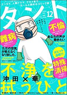 [雑誌] comicタント Vol.12