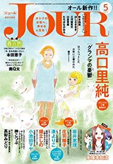 [雑誌] JOUR 2021年05月号