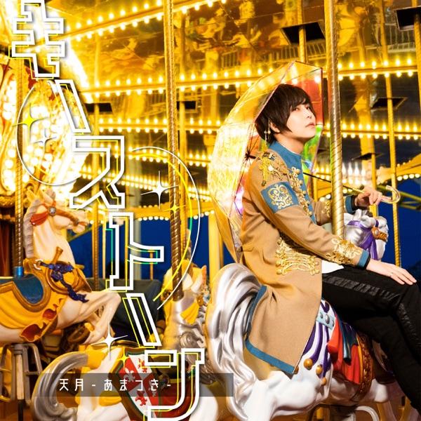 [Single] キーストーン – 天月-あまつき- (2021.04.17/MP3/RAR)