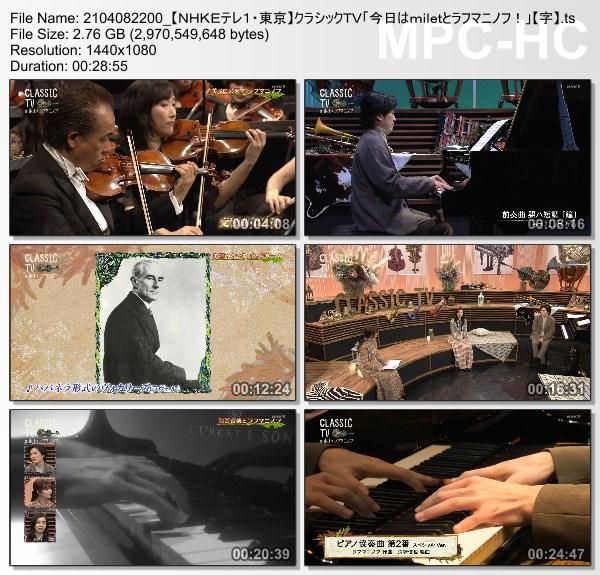 [TV-Variety] ミレイ – クラシックTV「今日はmiletとラフマニノフ!」(NHKE 2021.04.08)