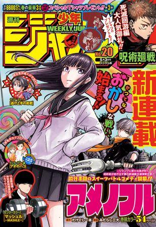[雑誌] 週刊少年ジャンプ 2021年20号 [Weekly Shonen Jump 2021-20]