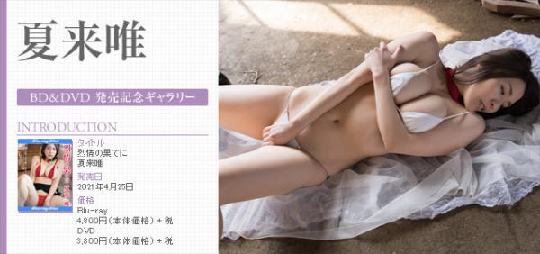 [Minisuka.tv] 2021.04.22 Yui Natsuki 夏来唯