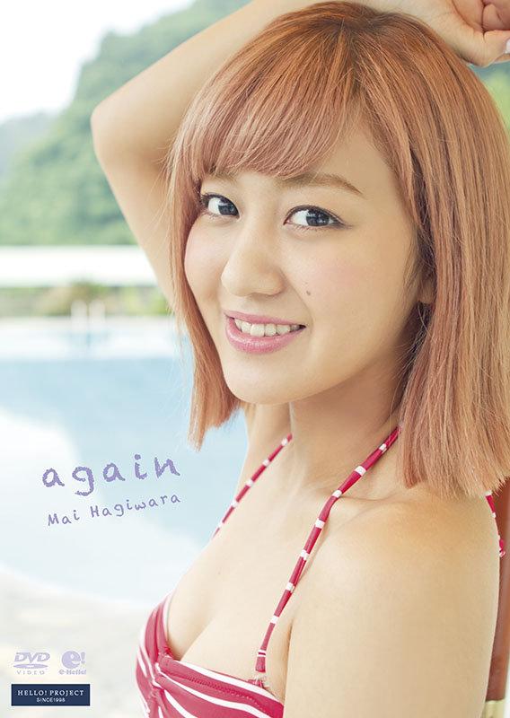 [DVDRIP] Mai Hagiwara 萩原舞 – Again [UFBW-2106]