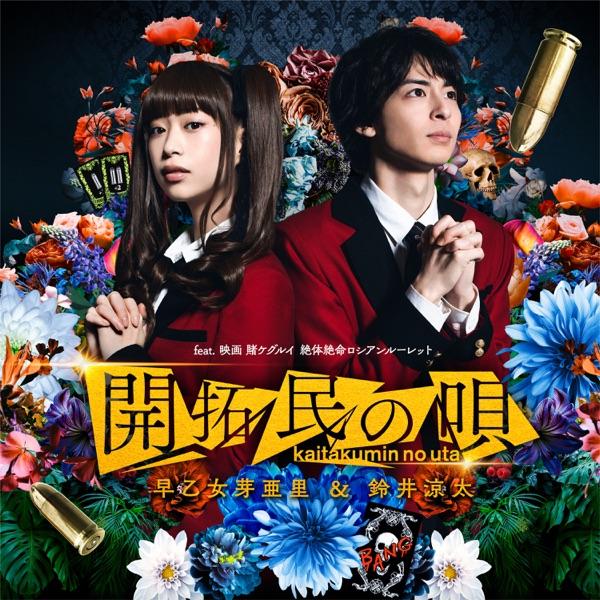 [Single] 開拓民の唄 – 早乙女芽亜里 & 鈴井涼太 (2021.04.29/MP3+Flac/RAR)