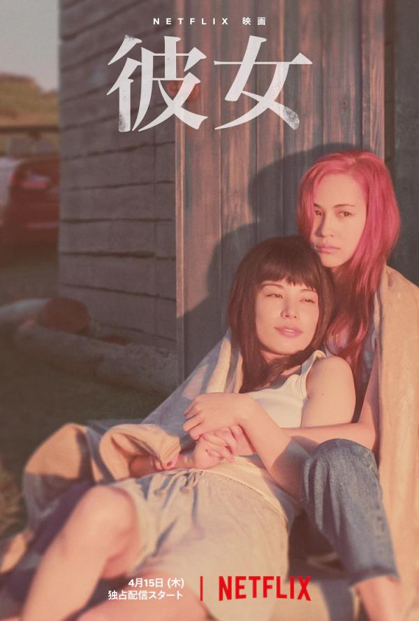 [MOVIES] 彼女 (2021) (WEBRIP)