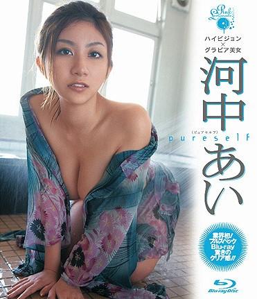 [BDRIP] Ai Kawanaka 河中あい – pureself ~ハイビジョンxグラビア美女~ [SVBD-001]