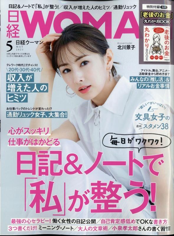 [雑誌] 日経ウーマン 2021年05月号