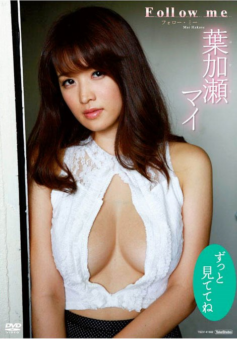 [DVDRIP] Mai Hakase 葉加瀬マイ – Follow me [TSDV-41592]