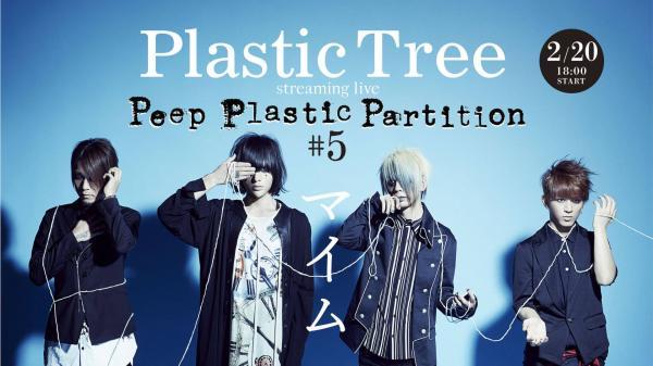 [TV-SHOW] Plastic Tree – streaming live 「Peep Plastic Partition #5 マイム」 (2021.02.20) (WEBRIP)