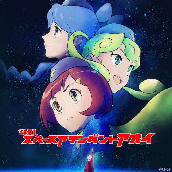 [Album] 斗え!スペースアテンダントアオイ オリジナル・サウンドトラック (2021.04.12/MP3+Flac/RAR)