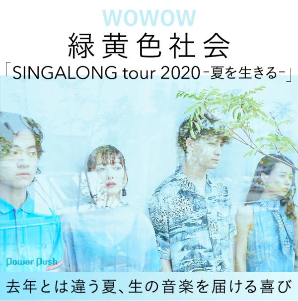 [TV-SHOW] 緑黄色社会 – SINGALONG tour 2020 -夏を⽣きる- (2021.02.03) (BDMV)