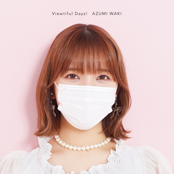[Single] 和氣あず未 – Viewtiful Days! (2021.04.18/MP3+Flac/RAR)