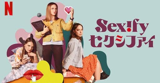[ドラマ] Sexify/セクシファイ 第1シーズン 全8話 (2021) (WEBRIP)