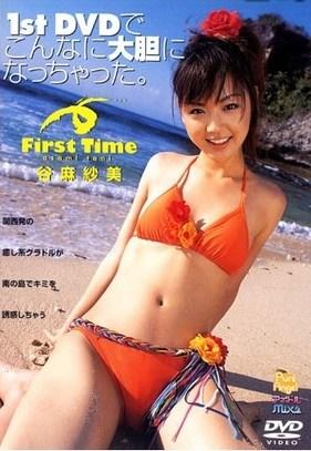 [DVDRIP] Asami Tani 谷麻紗美 – First Time [BEV-7348]