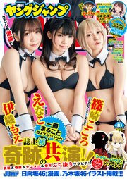 [雑誌] 週刊ヤングジャンプ 2021 No.18