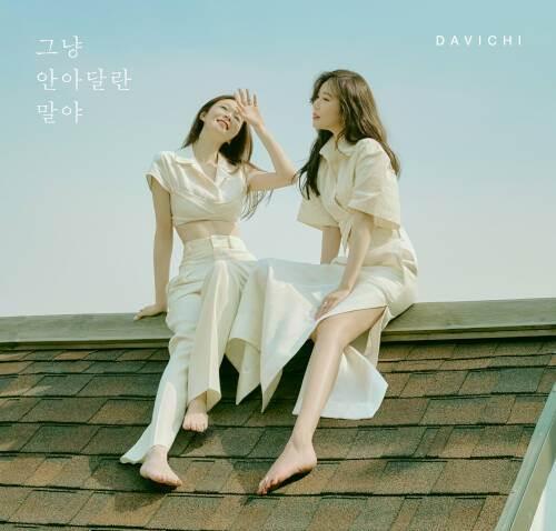 [Single] Davichi – Just Hug Me [FLAC 24bit + MP3 320 / WEB]