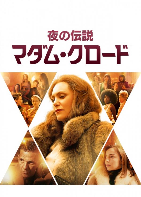 [ドラマ] 夜の伝説 マダム・クロード 4K UHD (2021) (WEBRIP)