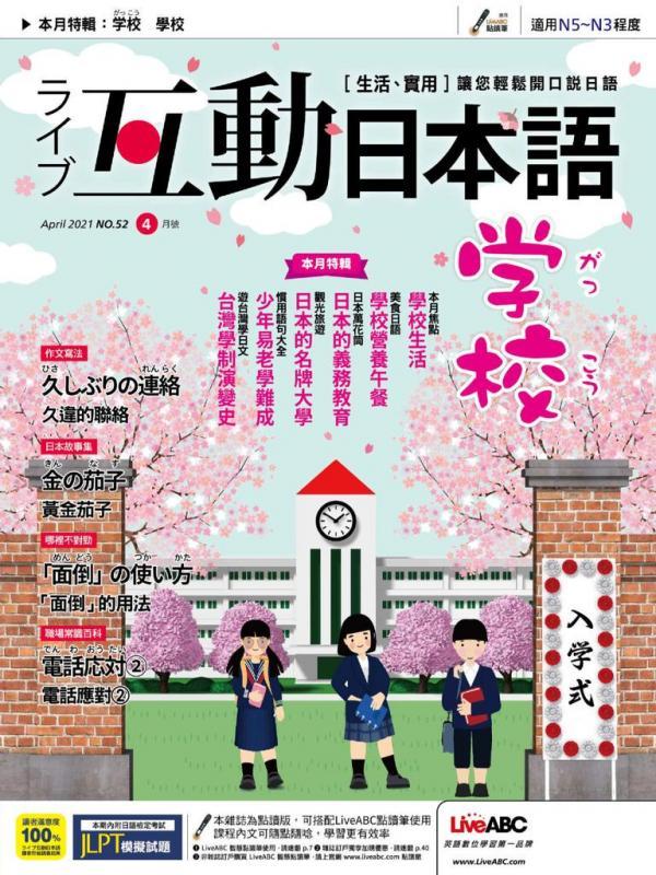 [雑誌] Live Interactive Japanese Magazine 互動日本語 2021年04月号