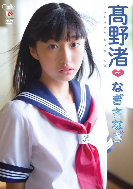 [DVDRIP] Nagisa Takano 高野渚 – なぎさな [EICCB-056]