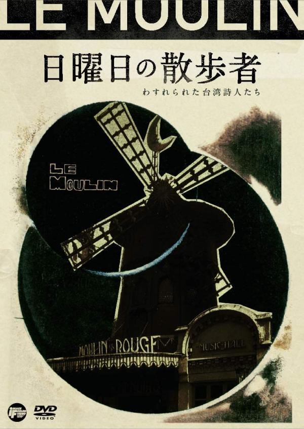 [ドラマ] 日曜日の散歩者 わすれられた台湾詩人たち (2021) (BDRIP)