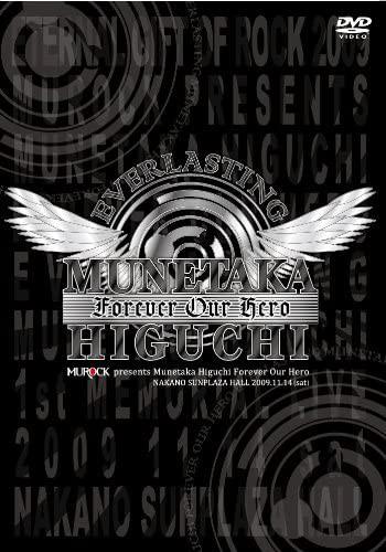 [TV-SHOW] ラウドネス – Everlasting Munetaka Higuchi Forever Our Hero ~ 2009.11.14 Live Nakano Sunplaza Hall (20100 (DVDVOB)