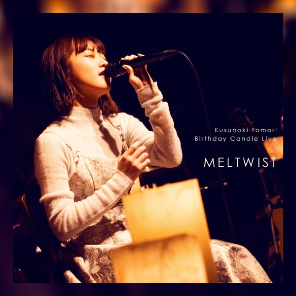 [Single] 楠木 ともり – Birthday Candle Live「MELTWIST」 (2021.04.28/MP3/RAR)