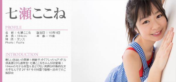 [Minisuka.tv] 2021.04.15 Kokone Nanase 七瀬ここね