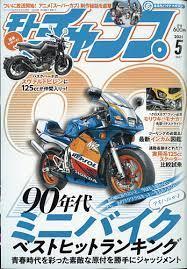 [雑誌] モトチャンプ (Motochamp) 2021年05月号