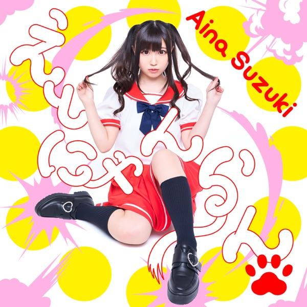 [Single] 鈴木愛奈 (Aina Suzuki) – えとにゃんらん [FLAC + MP3 320 / WEB]