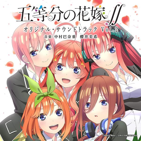 [Album] TVアニメ 五等分の花嫁∬ オリジナル・サウンドトラック vol.2 (2021.04.21/MP3+Flac/RAR)