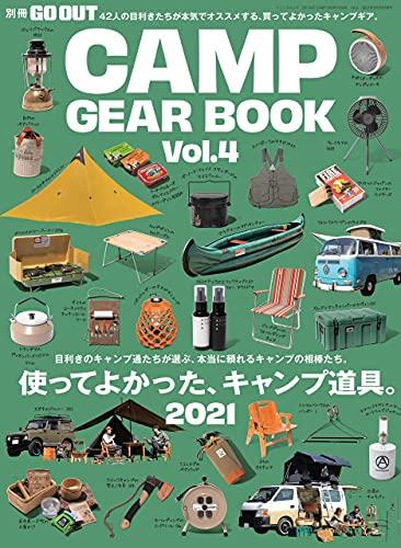 [雑誌] GO OUT CAMP GEAR BOOK Vol.4