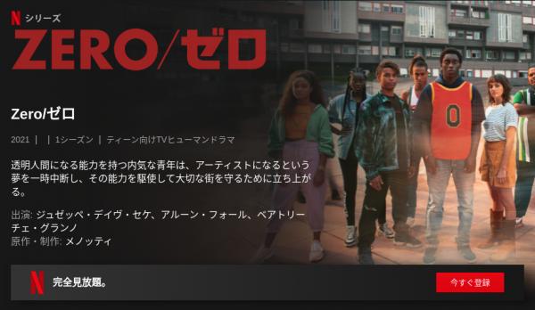 [ドラマ] Zero/ゼロ 第1シーズン 全8話 (2021) (WEBRIP)