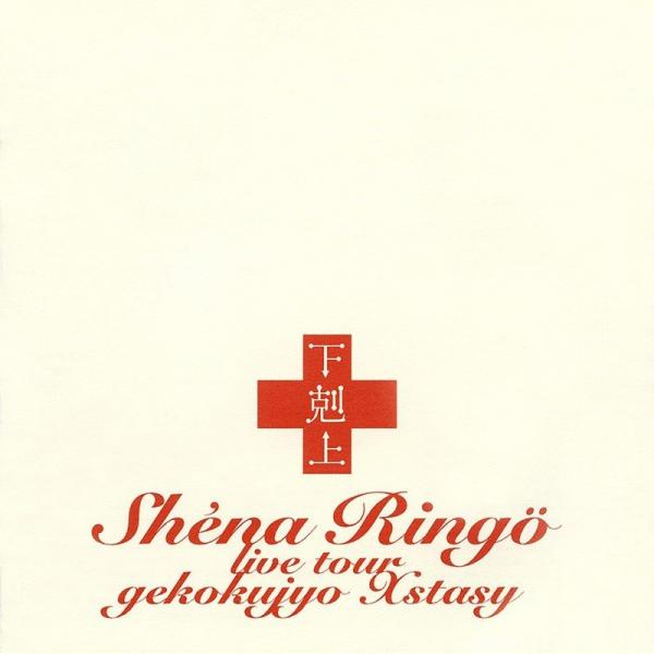[TV-SHOW] 椎名林檎 – 下剋上エクスタシー (2000.12.07) (BDRIP)