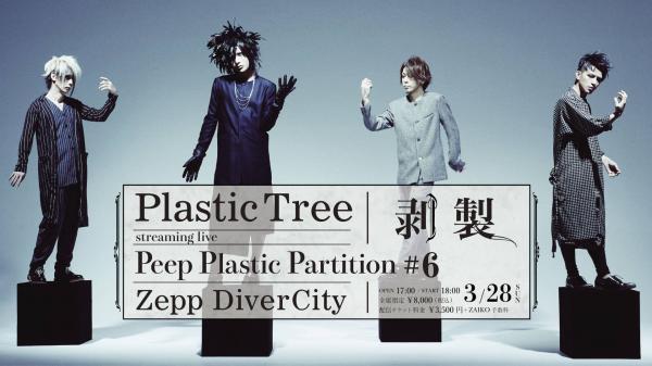 [TV-SHOW] Plastic Tree – streaming live 「Peep Plastic Partition #6 剥製」 (2021.03.28) (WEBRIP)