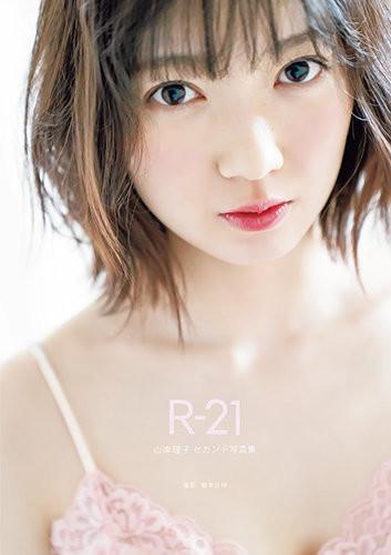 [Photobook] Riko Yamagishi 山岸理子 – R-21 Photobook Making DVD (2020-05-13)