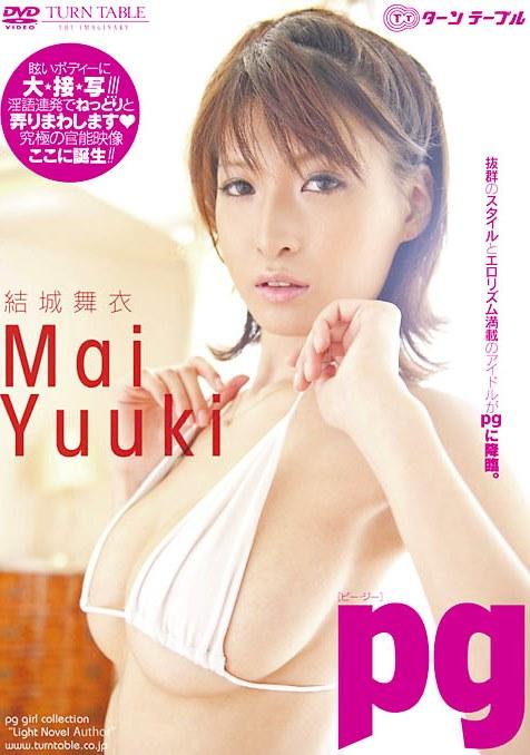 [DVDRIP] Mai Yuuki 結城舞衣 – pg [PGOD-002]