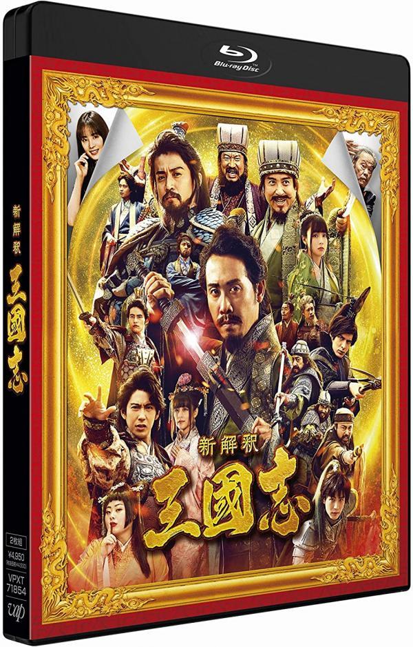 [MOVIES] 新解釈・三國志 (2020) (WEBRIP)