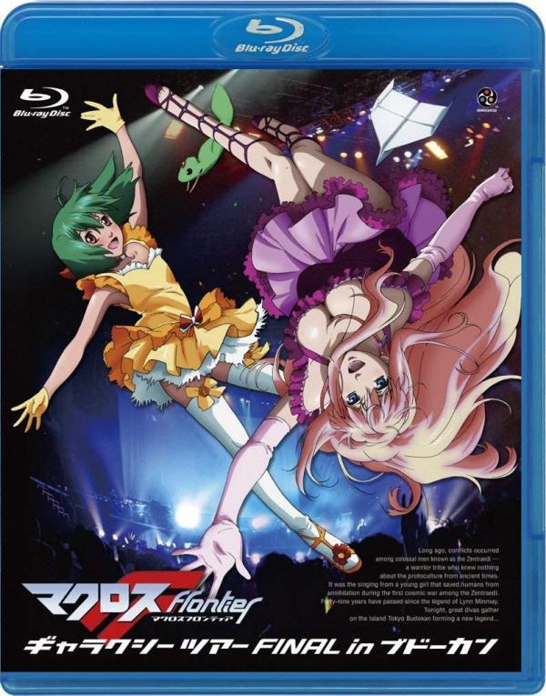 [TV-SHOW] May'nx中島愛 – マクロスF ギャラクシーツアーFINAL in ブドーカン (2009.11.27) (BDMV)