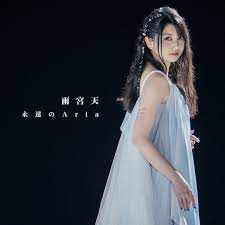 [Single] Sora Amamiya – 永遠のAria 雨宮天 (2021.04.08/MP3+Flac/RAR)
