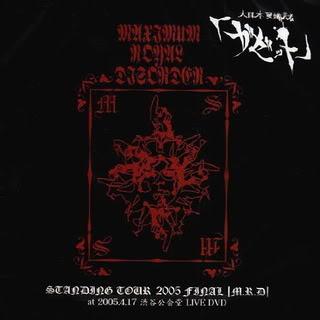 [TV-SHOW] ガゼット – Standing Tour Final 2005 [M.R.D] at 2005.4.17 渋谷公会堂 (2005.07.06) (DVDISO)