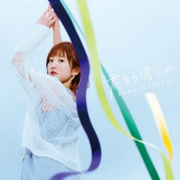 [Single] 久保ユリカ (Yurika Kubo) – 君なら君しか [24bit Lossless + MP3 320 / WEB] [2021.02.10]